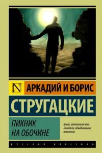 Аркадий и Борис Стругацкие. «Пикник на обочине»
