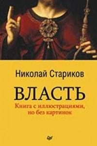 Н.Стариков