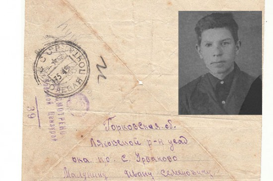 «Отчий край» ищет данные об участнике войны Малунине Иване Ивановиче