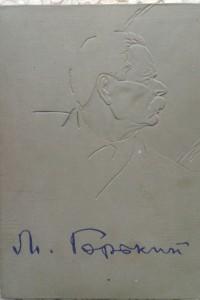 «А. М. Горький в портретах, иллюстрациях, документах»