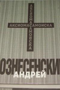 Андрей Вознесенский. Аксиома самоиска