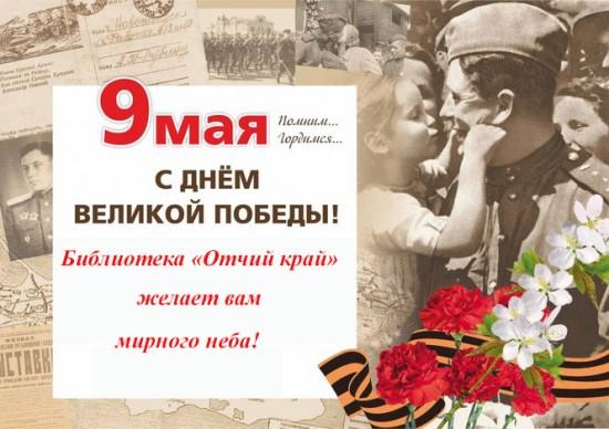 «Отчий край» поздравляет с Днём Великой Победы!