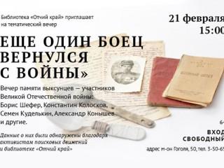 Памяти выксунцев – участников Великой Отечественной войны посвящается