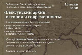 Библиотека «Отчий край» приглашает 31 января в 14.00 на краеведческий видеолекторий