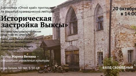 Лекторий расскажет о главных зданиях Выксы