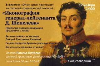 В рамках краеведческого лектория: семь портретов – семь загадок