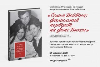 Презентация книги о семье Войтюк пройдет в