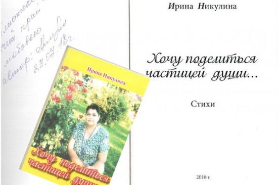 Кулебакский автор подарила свою книгу «Отчему краю»