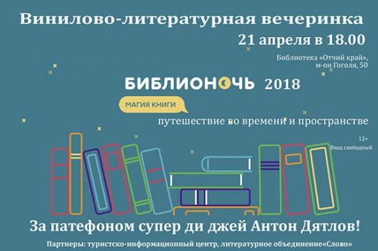 Библионочь-2018. 21 апреля с 18.00 до 22.00 - винилово-литературная вечеринка