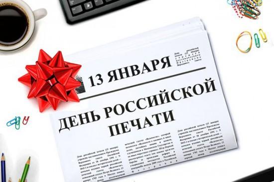 Библиотека «Отчий край» поздравляет с Днем печати!