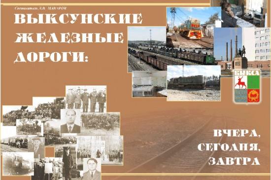 Наши даты: 125 лет назад основан железнодорожный цех ВМЗ (1894)