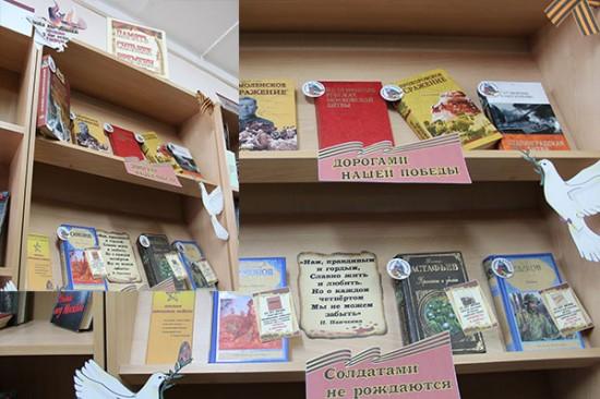 На выставках – книги о войне для взрослых и детей
