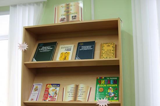 Выставка «Чтение – дело семейное» открылась в библиотеке «Отчий край»