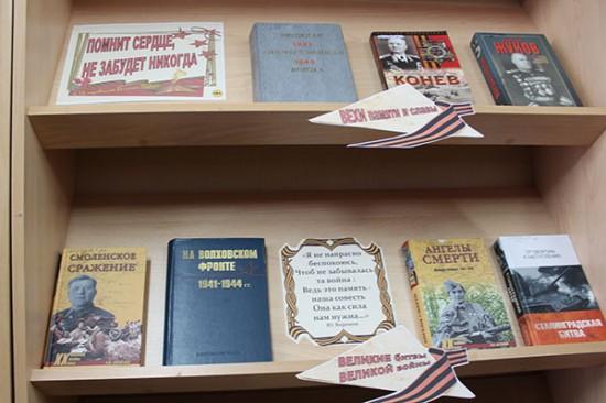 Книги, опаленные войной – новая выставка в библиотеке