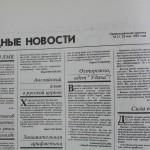 Выкса и ее аномальные зоны: что писали газеты четверть века назад