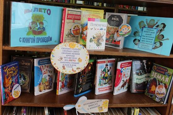 Девчонки и мальчишки, проведите лето с книжкой