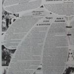 К Дню семьи, любви и верности: публикации из архива библиотеки