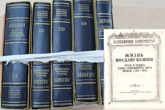 Неисповедимы пути... Ленин и редкое издание о старце Варнаве – дар неизвестного читателя