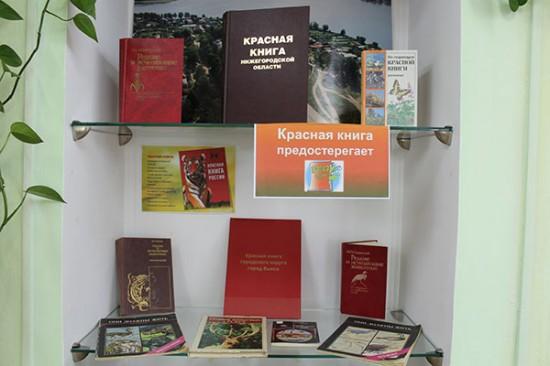 Выставка «Красная книга предостерегает» открылась в библиотеке «Отчий край»
