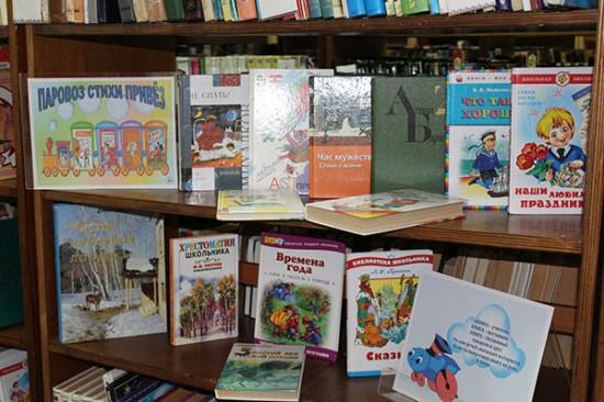Выставка «Паровоз стихи привез» открыта на детском абонементе библиотеки