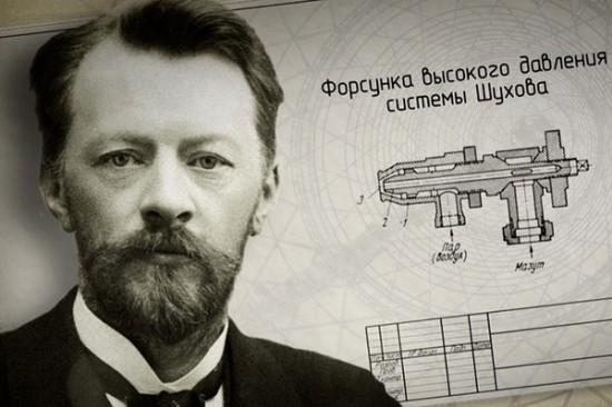 Наши даты: 2 февраля – 80 лет со дня смерти Владимира Шухова (1853-1939)