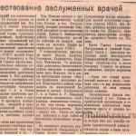 Галина Фигуровская. Документы из архива Е. Е. Фигуровского