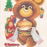 Для создания праздничного настроения мы подготовили выставку ретро-открыток «Наше новогоднее прошлое»