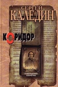 Сергей Каледин. Коридор