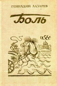 Геннадий Лазарев. Боль