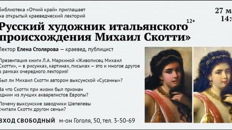 Приглашаем 27 мая в 14.00 на открытый краеведческий лекторий