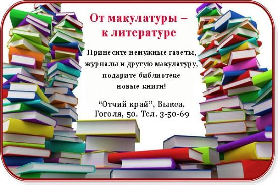Второй этап акции «От макулатуры – к литературе»: задумаемся о будущем!