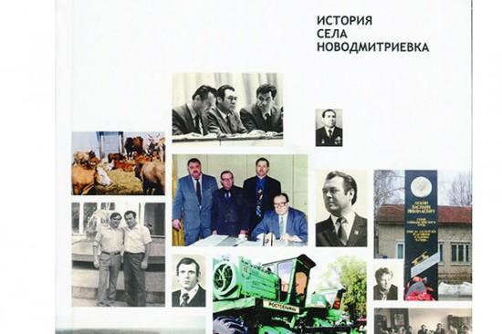 Книга об истории Новодмитриевки теперь в фондах «Отчего края»
