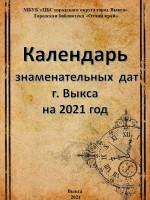 Календарь знаменательных дат - 2021