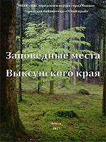 Заповедные места Выксунского края