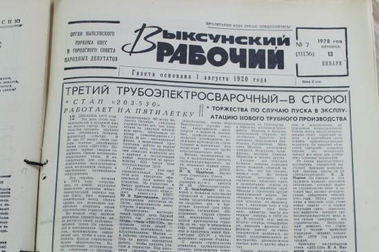 Чем жила Выкса 40 лет назад – рассказывают газетные подшивки