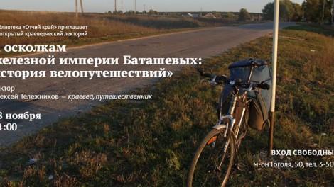 В объективе - велокраеведение