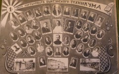 Из архива Выксунского металлургического техникума