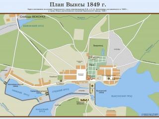 План Выксы 1849 год