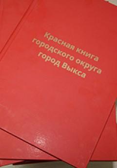 Красная книга городского округа город Выкса