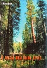 В.И.Самаркина. А лесам тем быть вечно...