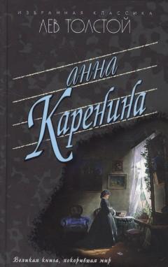 Лев Толстой. Анна Каренина
