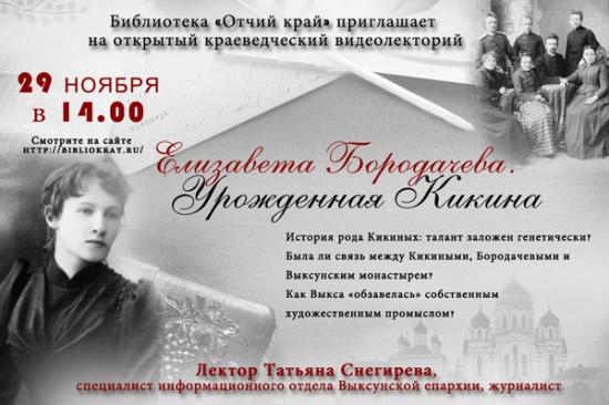 Библиотека «Отчий край» приглашает 29 ноября в 14.00 на краеведческий видеолекторий