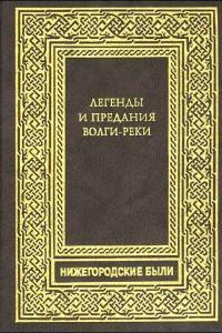 В. Морохин «Легенды и предания Волги-реки»