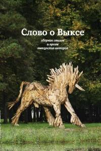 «Слово о Выксе»: сборник выксунских авторов