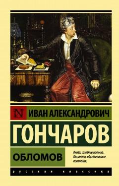 Иван Гончаров. Обломов