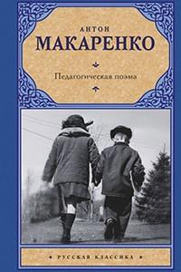 Антон Макаренко. Педагогическая поэма