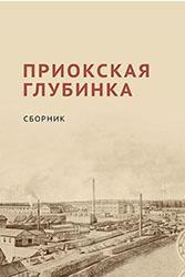 Приокская глубинка. Сборник