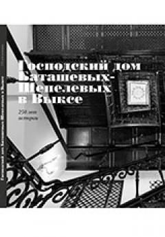 Господский дом Баташевых-Шепелевых в Выксе