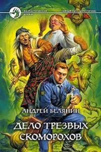 Андрей Белянин «Дело трезвых скоморохов»