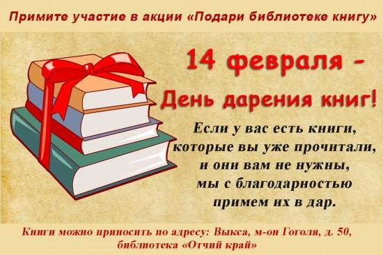 День книгодарения: Книга лучше «валентинки»